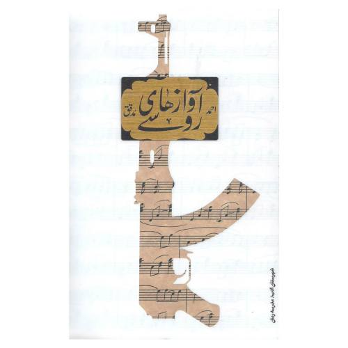 آوازهای روسی اثر احمد مدقق