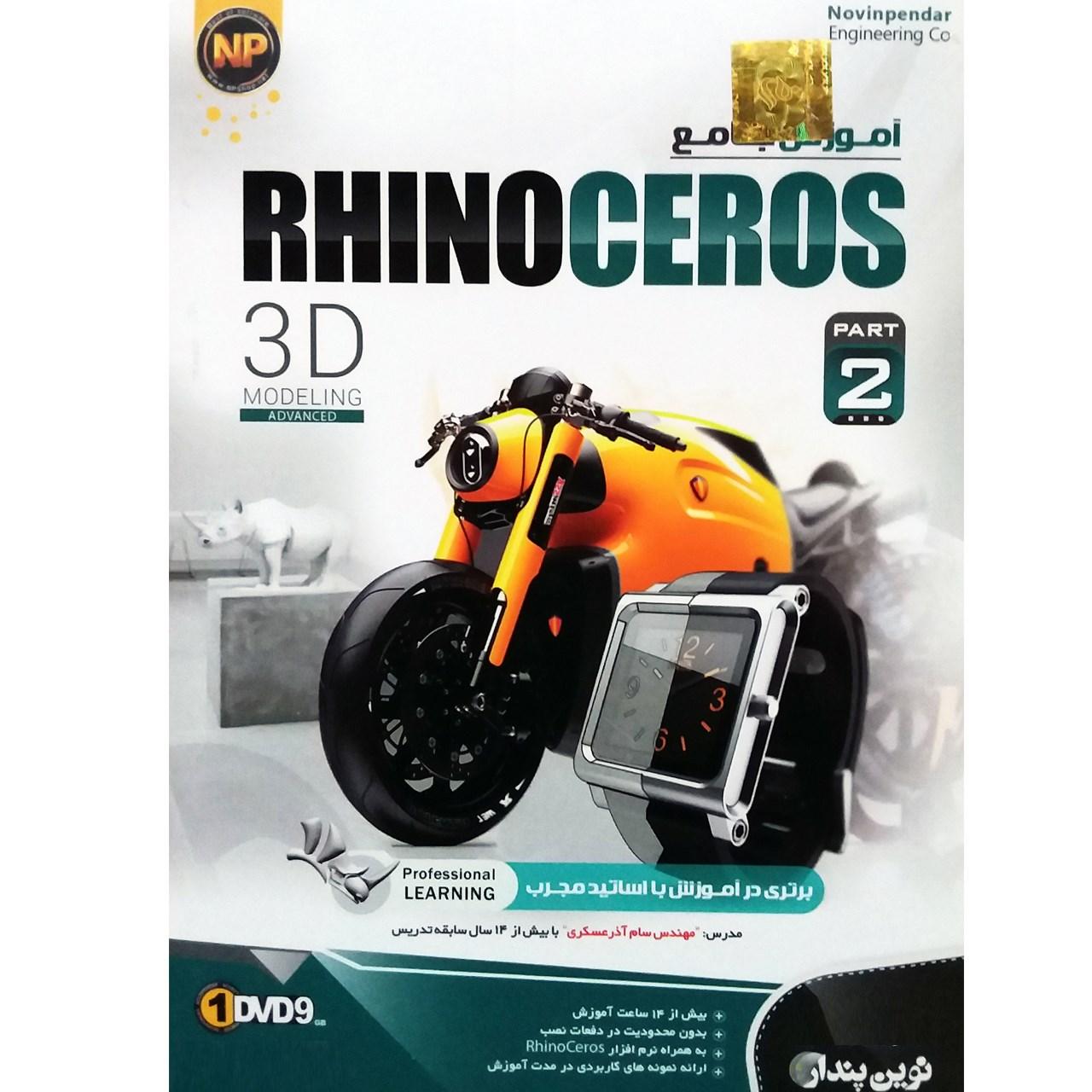 نرم افزار آموزش جامع Rhinoceros پارت 2 نشر نوین پندار