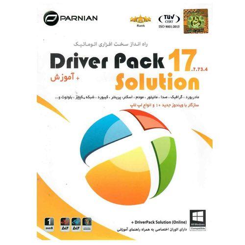نرم افزار Driver Pack Solution 17.7.73.4 نشر پرنیان