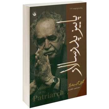 کتاب پاییز پدر سالار اثر گابریل گارسیا مارگز