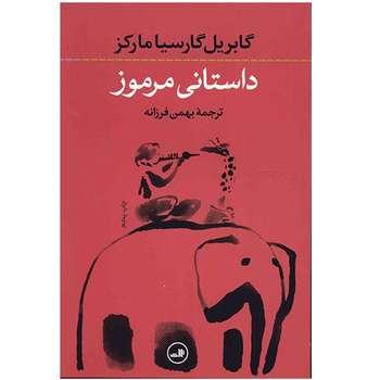 کتاب داستانی مرموز اثر گابریل گارسیا مارکز