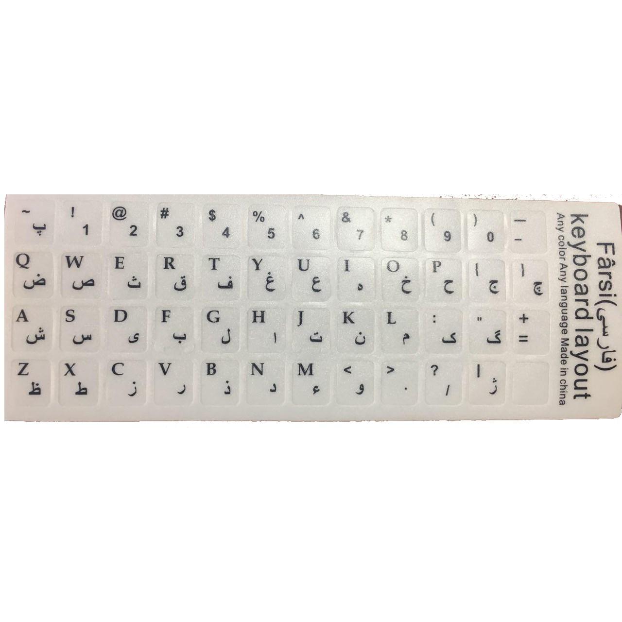 برچسب حروف فارسي كيبورد طرح چرم