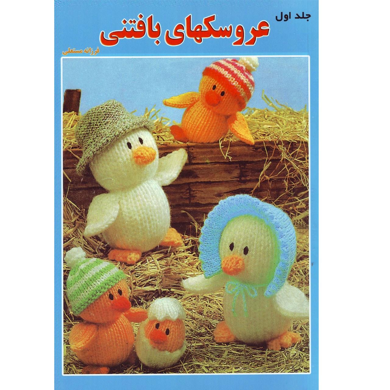 خرید                      کتاب عروسکهای بافتنی جلد 1 اثر فرزانه مستعلی