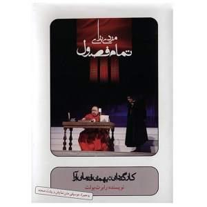 فیلم تئاتر مردی برای تمام فصول اثر بهمن فرمان آرا