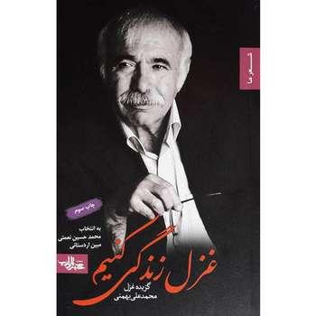 کتاب غزل زندگی کنیم اثر محمدعلی بهمنی