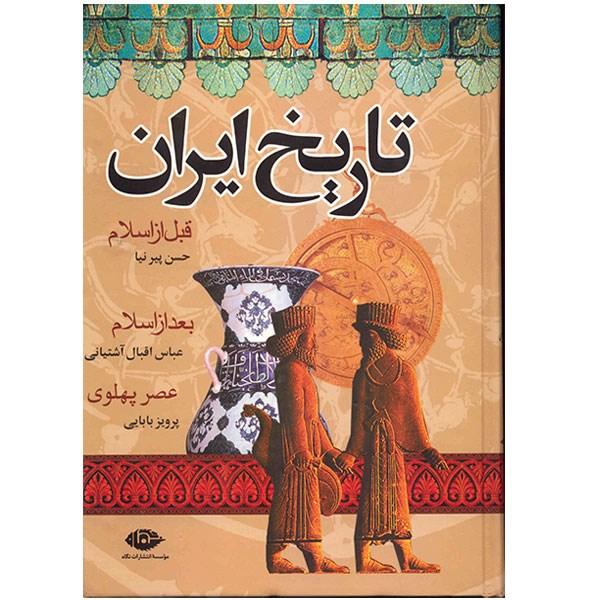 خرید                      کتاب تاریخ ایران اثر حسن پیرنیا