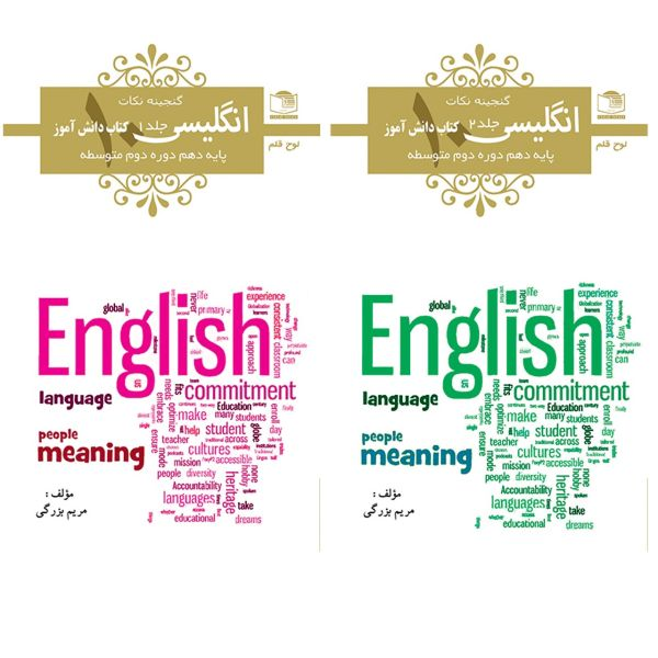 کتاب جیبی  زبان انگلیسی  پایه دهم دوره دوم  متوسطه نشر لوح و قلم  2 جلدی