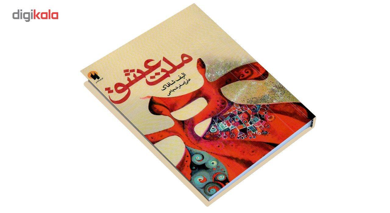 کتاب ملت عشق اثر الیف شافاک جلد سخت