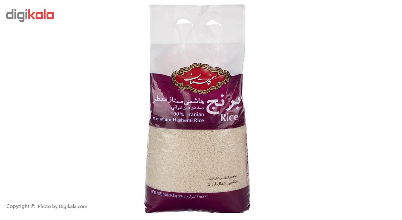 برنج هاشمی ممتاز گلستان مقدار 4.5 کیلوگرم