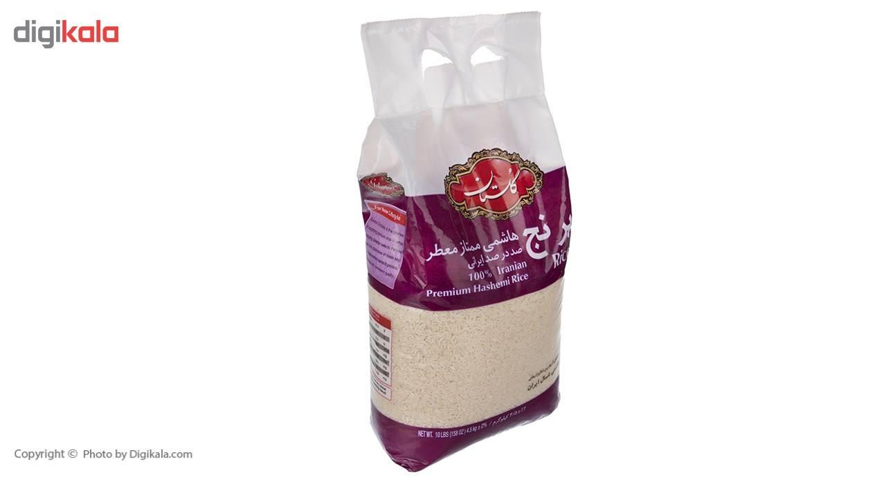 برنج هاشمی ممتاز گلستان مقدار 4.5 کیلوگرم main 1 3