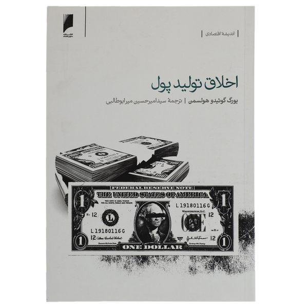 کتاب اخلاق تولید پول اثر یورگ گوئیدو هولسمن