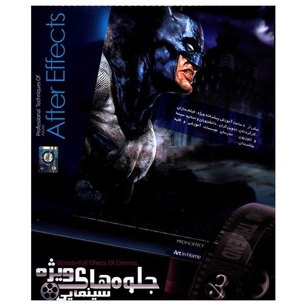 نرم افزار آموزش جلوه های ویژه سینمایی 3