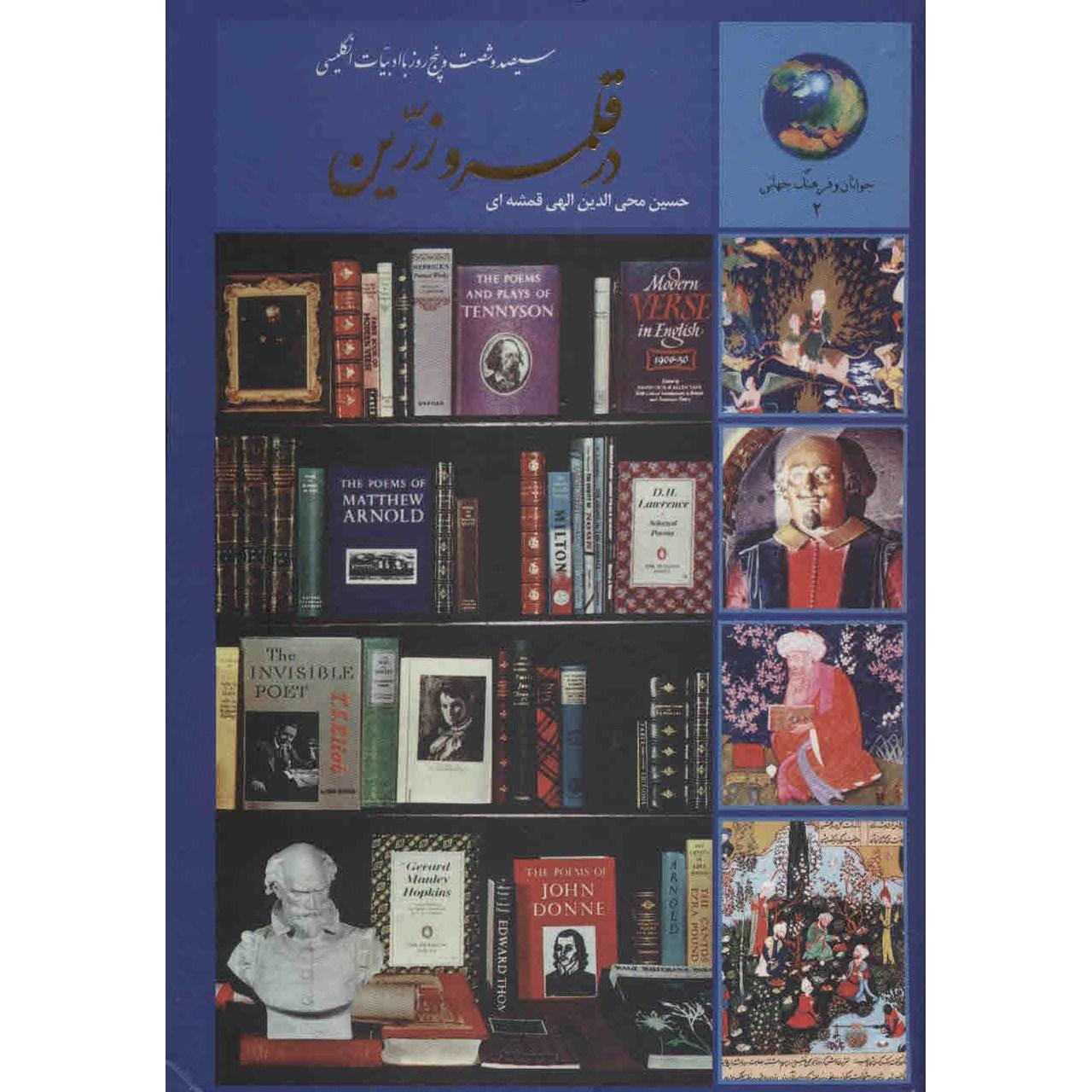 خرید                      کتاب در قلمرو زرین اثر حسین محی الدین الهی قمشه ای