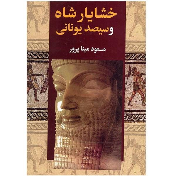 کتاب خشایار شاه و سیصد یونانی اثر مسعود میناپرور