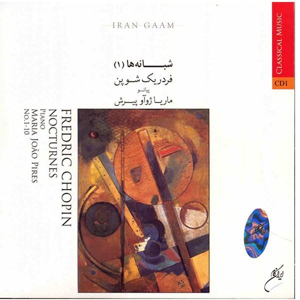 آلبوم موسیقی شبانه ها 1 - فردریک شوپن