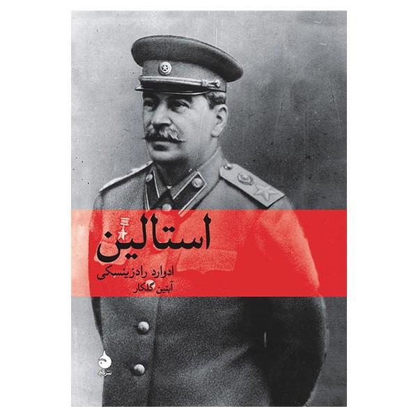 کتاب استالین اثر ادوارد رادزینسکی