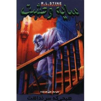 کتاب شبحی که سر نداشت اثر آر. ال. استاین