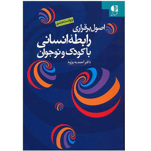 کتاب اصول برقراری رابطه انسانی با کودک و نوجوان اثر احمد به پژوه