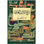 کتاب تاریخ الادب العربی اثر حنا الفاخوری