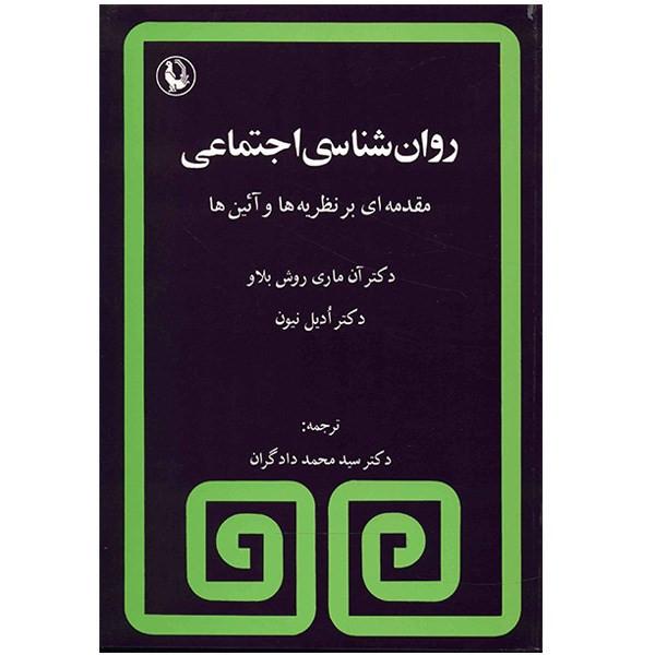 کتاب روانشناسی اجتماعی (مقدمه ای بر نظریه ها و آئین ها) اثر آن ماری روش بلاو