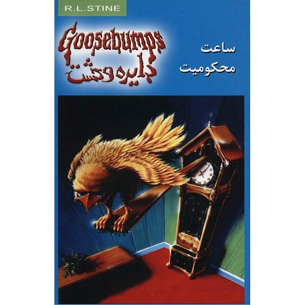 کتاب ساعت محکومیت اثر آر. ال. استاین