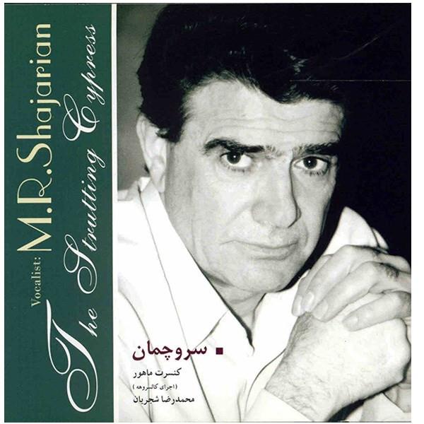آلبوم موسیقی سرو چمان - محمدرضا شجریان