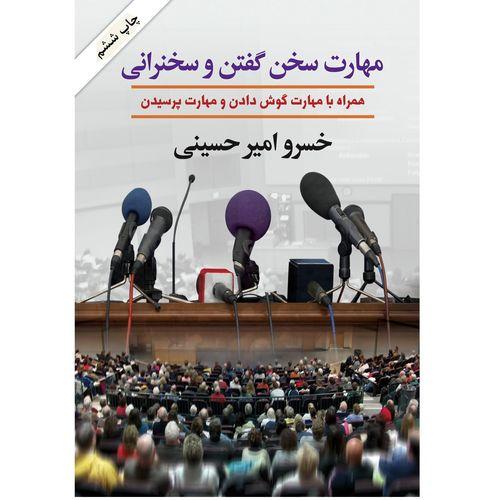 کتاب مهارت سخن گفتن و سخنرانی اثر خسرو امیر حسینی