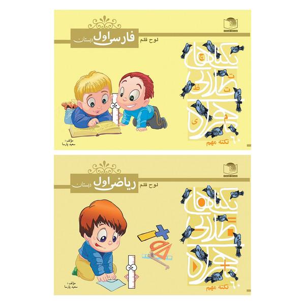 کتاب 60 نکته طلایی فارسی و ریاضی اول دبستان  نشر لوح و قلم  2 جلدی