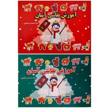 کتاب آموزش نقاشی آسان اثر زهرا محمدی خشویی انتشارات فرهنگ مردم 2جلدی