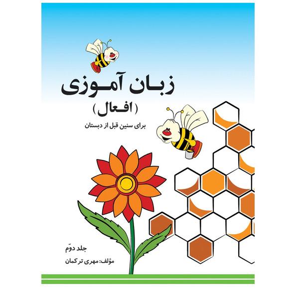 کتاب زبان آموزی افعال برای کودکان پیش دبستانی  نشر لوح و قلم  2 جلدی
