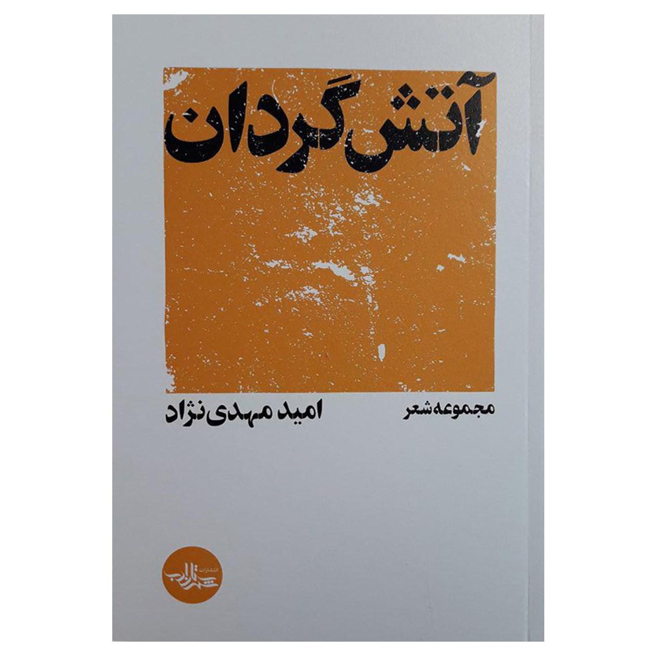کتاب آتش گردان اثر امید مهدی نژاد