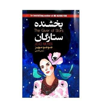 کتاب بخشنده ستارگان اثر جوجو مویز نشر آتیسا