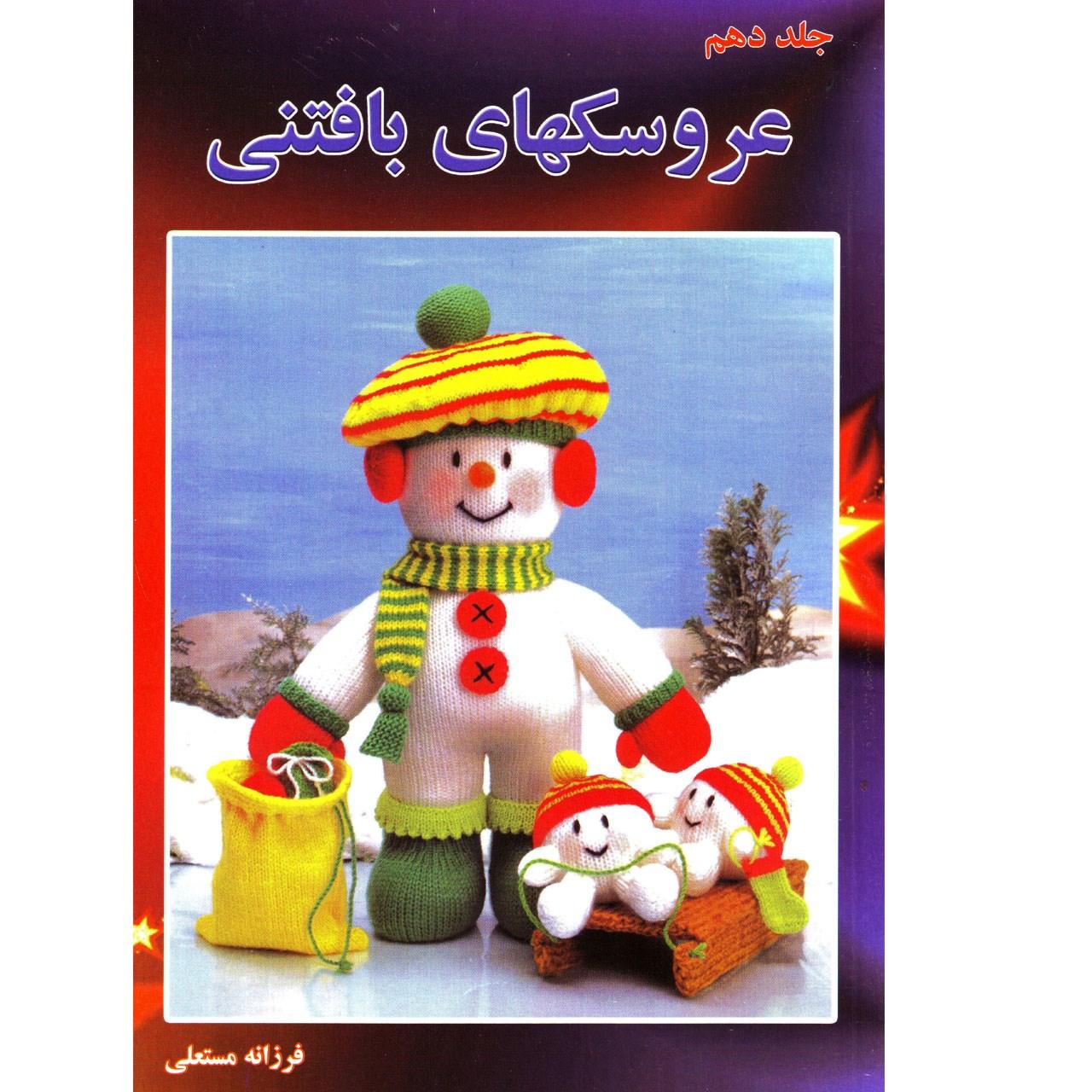 خرید                      کتاب عروسکهای بافتنی جلد 10 اثر فرزانه مستعلی