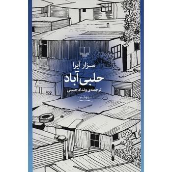 کتاب حلبی آباد اثر سزار آیرا