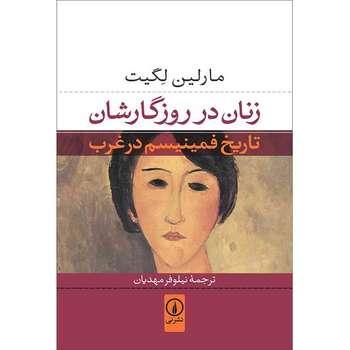 کتاب زنان در روزگارشان اثر مارلین لگیت