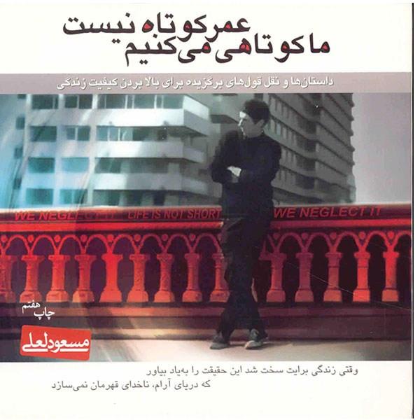 کتاب عمر کوتاه نیست ما کوتاهی می کنیم اثر مسعود لعلی