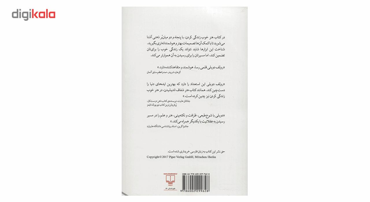 کتاب هنر خوب زندگی کردن اثر رولف دوبلی main 1 2