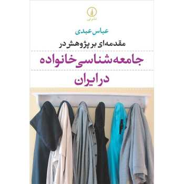 کتاب مقدمه ای بر پژوهش در جامعه شناسی خانواده در ایران اثر عباس عبدی