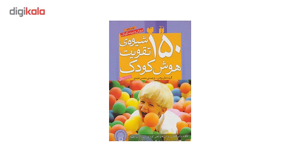 کتاب 150 شیوهی تقویت هوش کودک اثر  کریستیان رومن main 1 1