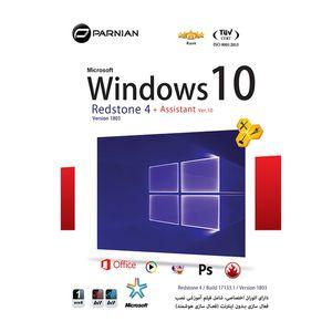 سیستم عامل Windows 10 Redstone 4  Assistant.نشر پرنیان