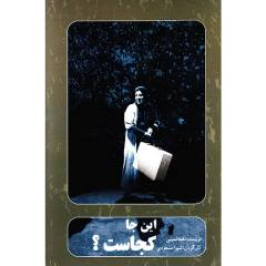 فیلم تئاتر اینجا کجاست اثر شیوا مسعودی