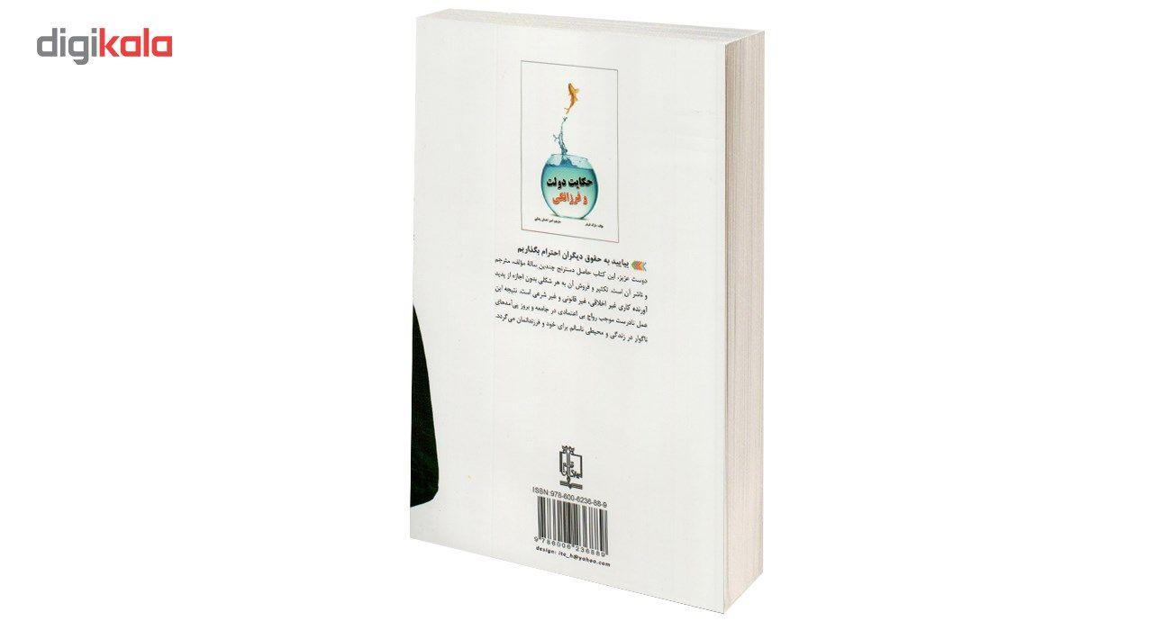کتاب تمرکز روی هدف اثر برایان تریسی main 1 2