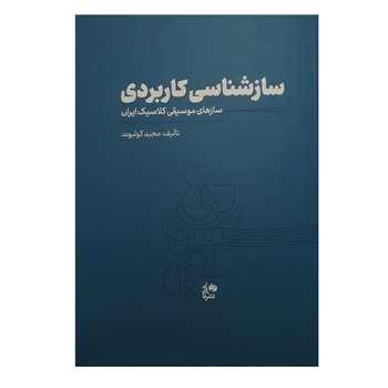 کتاب سازشناسی کاربردی سازهای موسیقی کلاسیک ایران اثر مجید کولیوند انتشارات نای و نی