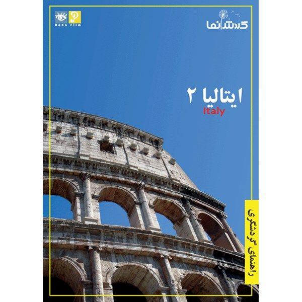 فیلم راهنمای گردشگری - ایتالیا 2