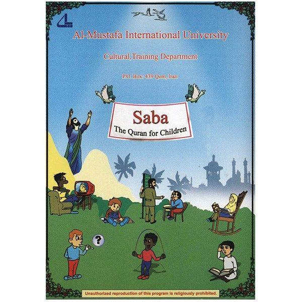 نرم افزار صبا - قرآن برای کودکان (نسخه انگلیسی)