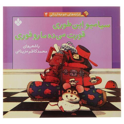 کتاب سیا میو اینطوری اثر محمد کاظم مزینانی