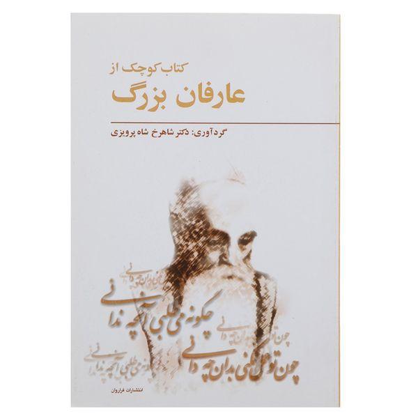 کتاب کوچک از عارفان بزرگ اثر شاهرخ شاه پرویزی