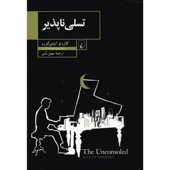 کتاب تسلی ناپذیر اثر کازوئو ایشی گورو