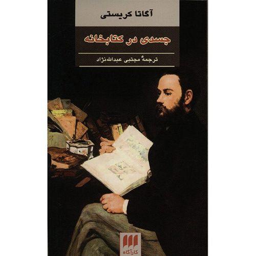 کتاب جسدی در کتابخانه اثر آگاتا کریستی
