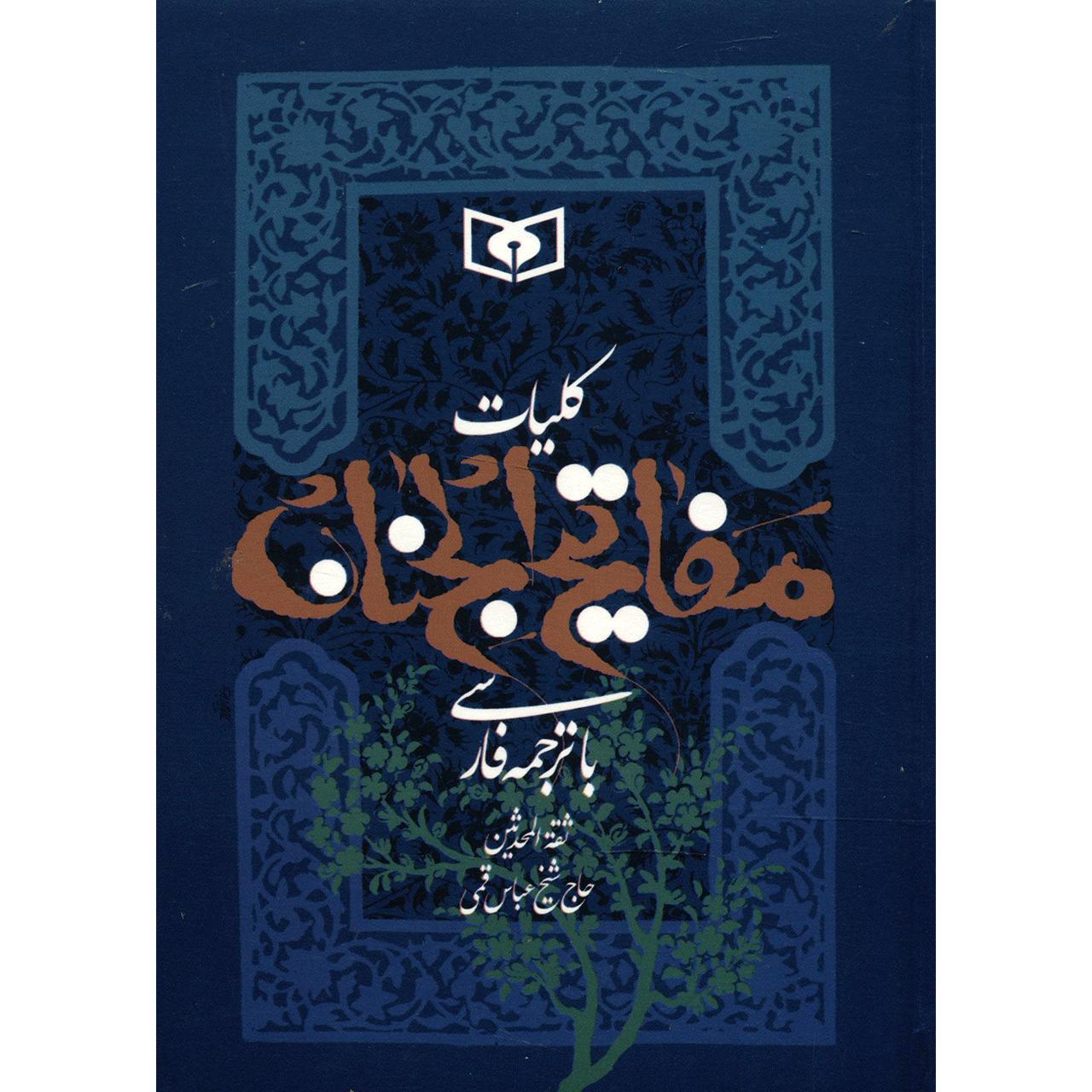 کتاب کلیات مفاتیح الجنان اثر شیخ عباس قمی